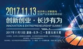 """""""创新创业 长沙有为""""长沙市人才新政与区域产业发展高峰论坛"""