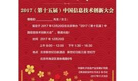 2017(第十五届) 中国信息技术创新大会