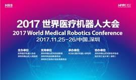 2017世界医疗机器人大会