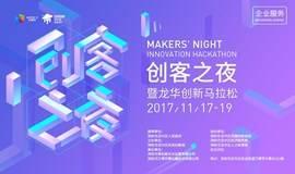 龙华创客之夜暨创新马拉松