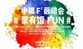 #聚有饭FUN# 中粮Cofco Fantasy × WeFood饮食加速器 中粮F²正式启动