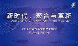 """""""新时代,聚变与革新""""——2018中国汽车金融产业峰会"""