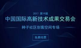高交会2017专业沙龙 | 种子社区:推动创业巨轮前行,孵化器助力企业腾飞