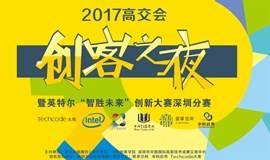 """2017第十九届高交会""""创客之夜""""项目路演会观众招募!"""
