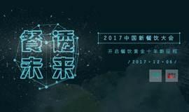 """""""餐透未来""""2017年中国新餐饮大会 ●开启餐饮黄金十年新征程"""