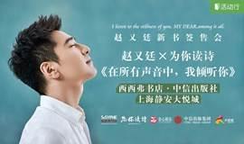 西西弗书店   赵又廷x为你读诗《在所有声音中,我倾听你》新书签售会