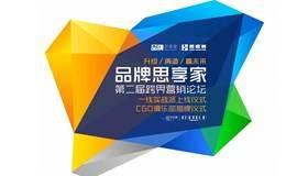 品牌思享家第二届跨界营销论坛
