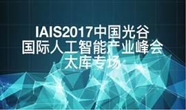 AI(人工智能)—产业升级新引擎峰会