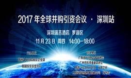 2017年全球并购引资会议·深圳站