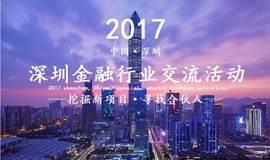第十五期【深圳金融圈交流活动】资源整合,项目对接,互动交友,分享心得