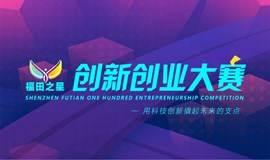 """【报名倒计时1天】2017首届""""福田之星""""创新创业大赛"""