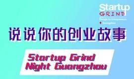 Startup Grind Night创业磨坊广州 | 说说你的创业故事 | 创业圈社交活动