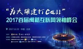 【报名】为大胡建打Call—12.23北京闽籍互联网领袖峰会!