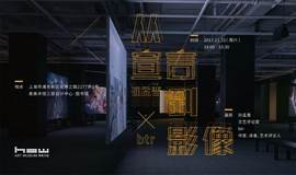 【HOW | 对谈】从宣言到影像:孙孟晋、btr聊《宣言》