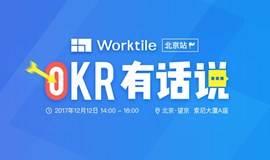 OKR 有话说 | 北京站 Wework · 望京
