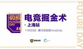 懒熊Future Day系列论坛之电竞掘金术·上海站