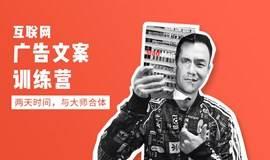 第83期感觉要火广告文案训练营【深圳站】