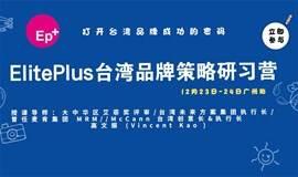 ElitePlus台湾品牌策略创意研习营-广州站{12月23日-24日}