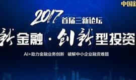 《中国新三板·新金融·创新型投资论坛暨2017年颁奖盛典》AI+助力金融业务创新  破解中小企业融资难题