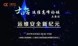 【限时免费】运维 安全 新纪元(大话运维 · 上海站)