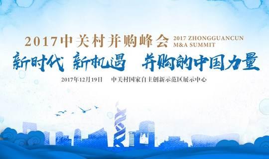 2017中关村并购峰会——新时代 新机遇 并购的中国力量