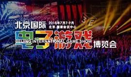 北京国际电子游戏博览会