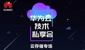 【限时免费】华为技术私享会—— 云存储专场