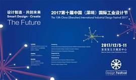 2017第十届中国(深圳)国际工业设计节