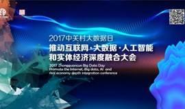报名 12.12,在中关村大数据日,读懂数字经济!