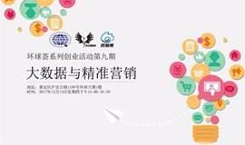 环球荟系列创业活动第九期大数据与精准营销行业沙龙