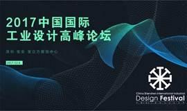 2017中国国际工业设计高峰论坛