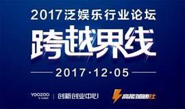 2017泛娱乐行业论坛—跨越界线