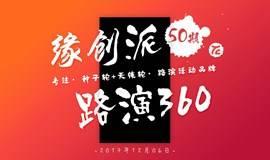 缘创派【路演360】第50期-专注于种子轮和天使轮的路演平台