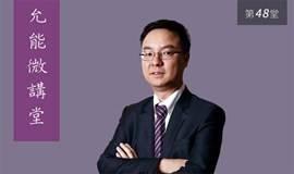 君联资本刘泽辉:10年主导投出8个IPO&2个新三板企业的独家秘笈 | 允能微讲堂第48堂召集令
