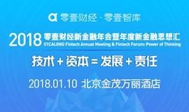 2018·零壹财经新金融年会暨年度新金融思想汇