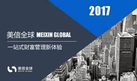 【北京站】全球优质资产配置分享会