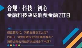 """""""金融科技决战消费金融2018""""主题研讨沙龙"""
