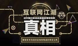 互联网江湖——这次我们来说说英雄故事背后的真相