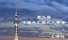 第三届中国外汇经纪人年会