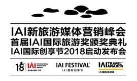 2017IAI新旅游营销峰会 & 2018 IAI国际创享节启动发布会(IAI年末最大活动)