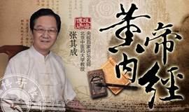 中医药文化专委会张其成解读《黄帝内经》