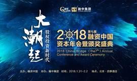 融资中国2018(第七届)资本年会暨颁奖盛典