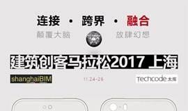 建筑创客马拉松2017上海