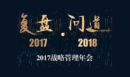 2017中国人力资源战略管理年会(第十届)