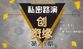 创•资缘 私密路演 第23期
