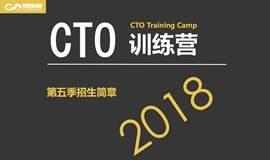 [99元旁听生申请]CTO训练营第五季:让CTO成为CEO最亲密的合作伙伴   51CTO
