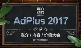 AdPlus 2017 媒介,内容,价值大会