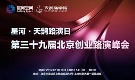 星河·天鹄路演日 第三十九届北京创业路演峰会