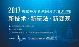 新技术·新玩法·新变现-2017白鹭开发者巡回沙龙杭州站