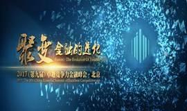 2017(第九届)卓越竞争力金融峰会